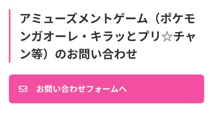 ポケモンガオーレのメール問い合わせフォーム