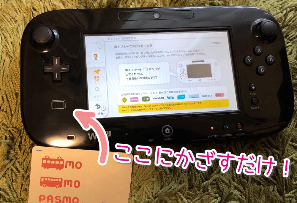 Wii Uでの支払いはSuicaなどの交通系ICカードでタッチするだけ