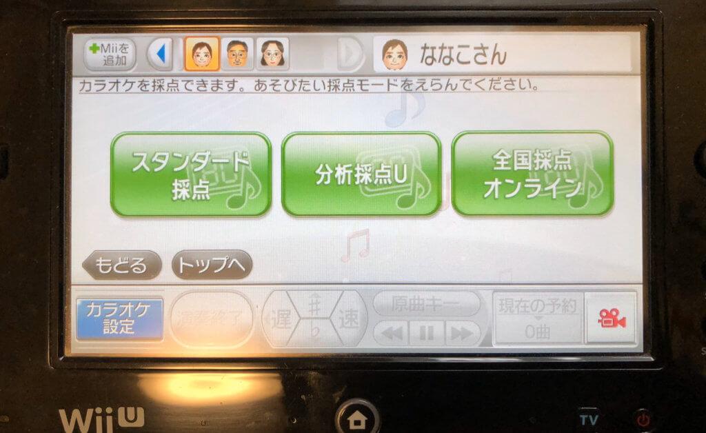 Wii Uのカラオケの採点モードやパーティの盛り上げグッズ、Miiのきせかえなど機能がたくさん