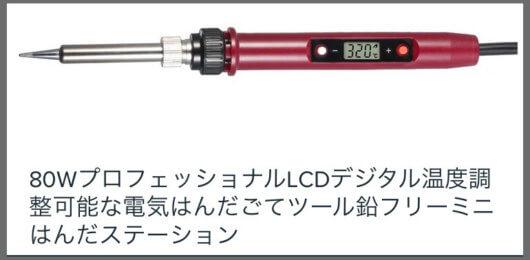 デジタルLCDで温度計付きのハンダゴテをWishで発見