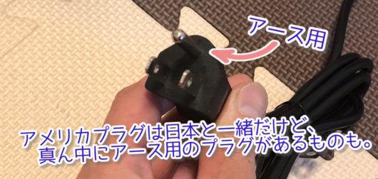 EUプラグではなく、日本と共通のUSプラグを選択する必要があるけど、真ん中にアース用プラグがある三叉タイプも存在する