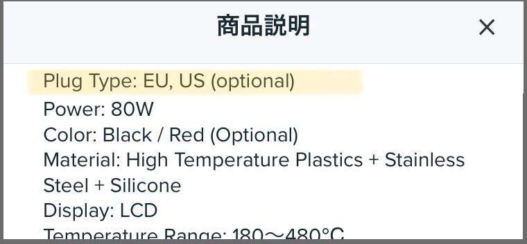 Wishでは商品説明(Description)を翻訳するなどしてしっかり読む必要がある