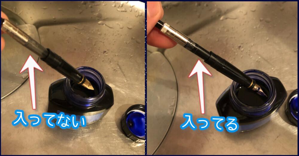 万年筆のコンバーターを使って、インクの吸入。吸い上げるのは一瞬で終了。簡単あっという間。