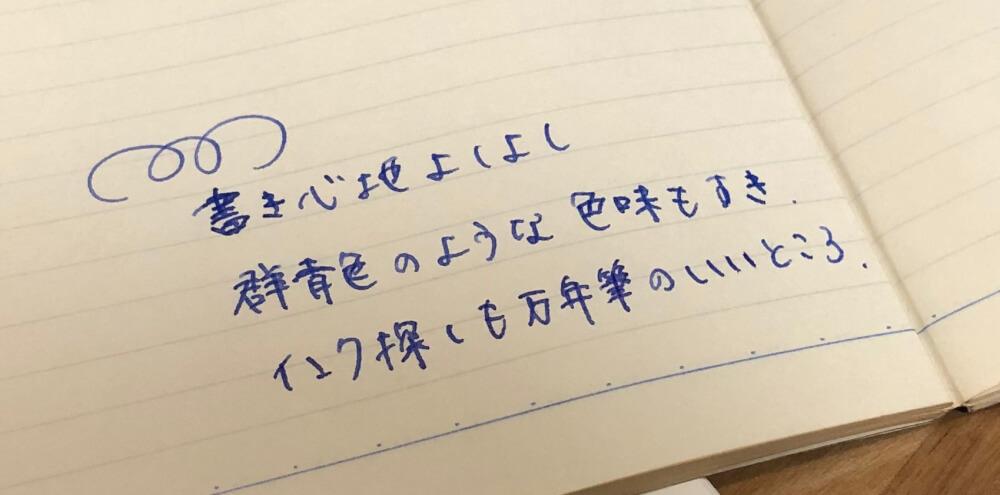 新しいインクで書くと気持ちいい。色選びも万年筆の面白さ
