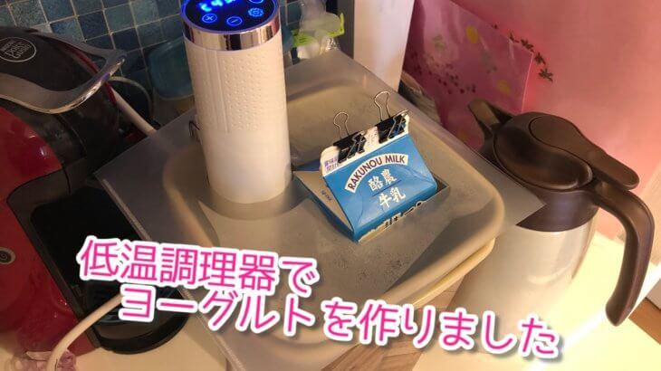 低温調理器と百均のゴミ箱を使ってヨーグルトメーカーの代わりにしてみたら美味しいのが出来ました