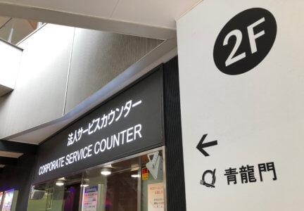 東京ドームシティのミーツポート2階法人サービスカウンター