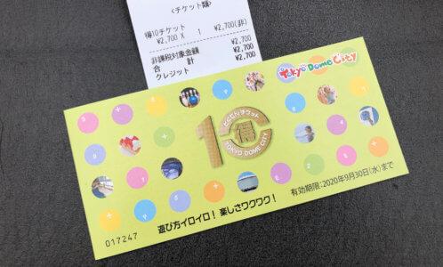 東京ドームシティで使える得10チケットを買ってアソボーノをお得に楽しむ