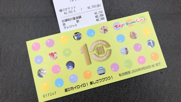 アソボーノに行くなら得10チケットを手に入れよう!東京ドームシティで使える割引価格のクーポン!