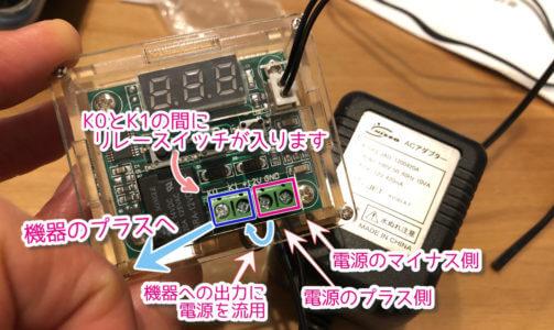 温度センサー付きサーモスイッチを12V電源と接続。溶接の必要がないのは楽