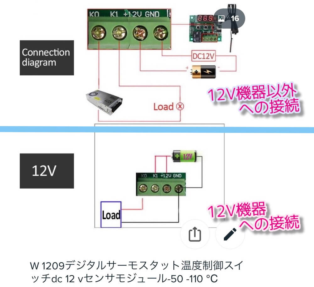 12Vとそれ以外100Vなどのサーモスイッチ回路図、接続例
