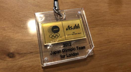 ロンドンオリンピックを記念して作られた純金ストラップ。アサヒビールの懸賞でゲット