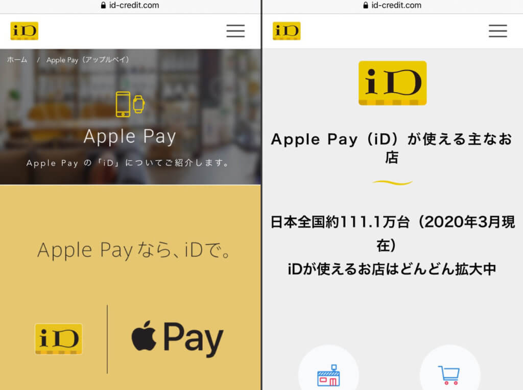 iPhoneの場合、メルペイなどのID決済はApple Payに登録して行う