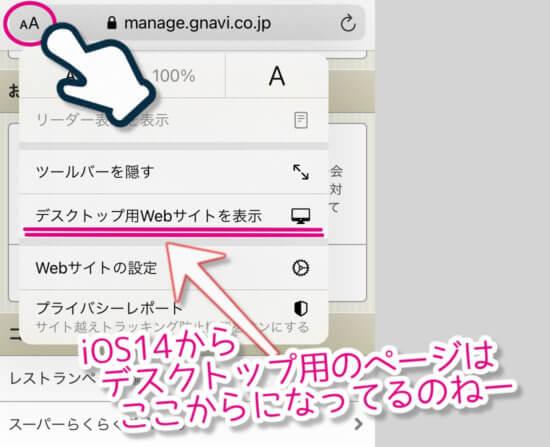 iOS14のSafariでデスクトップ用WEBサイトを表示する方法