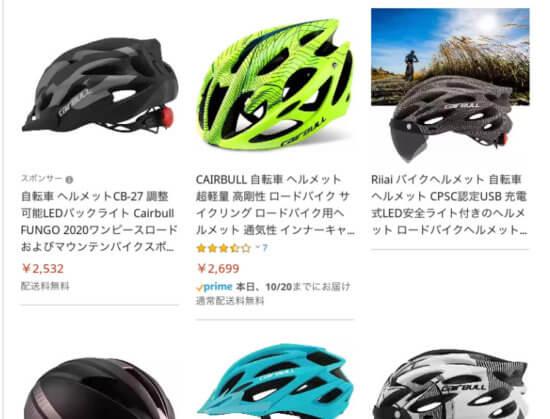 Cairbullのヘルメットはアマゾンで検索するといっぱい。スポーティでカッコイイものがたくさんラインナップ。