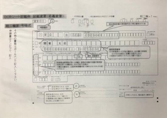 OCRシート(軽自動車届出済み証記入申請書)軽二輪第1号様式の記入例