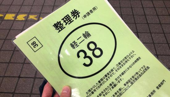バイクの名義変更の際に受付で渡される整理券