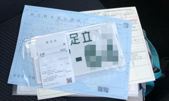 足立陸運局での名義変更で新しくなったナンバーと軽自動車届出済証