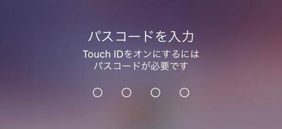 「Touch IDをオンにするにはパスコードが必要です」指紋認証が上手くいかないときの工夫