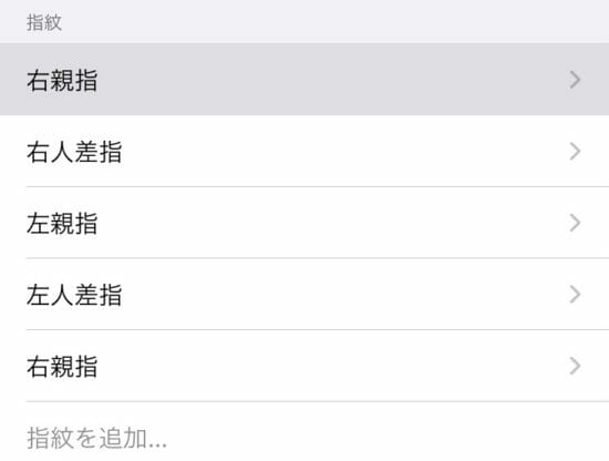 Touch IDには指紋を5個全部登録する。