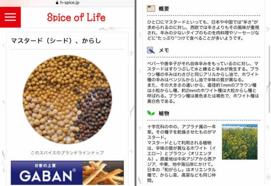 スパイスのGABANを販売するハウス食品のHPにマスタードシードの種類や栄養、使い方などを紹介しています