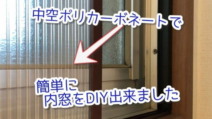結露防止に簡単DIY!中空ポリカーボネートボードで二重窓を作ったら断熱性能がすごかったお話