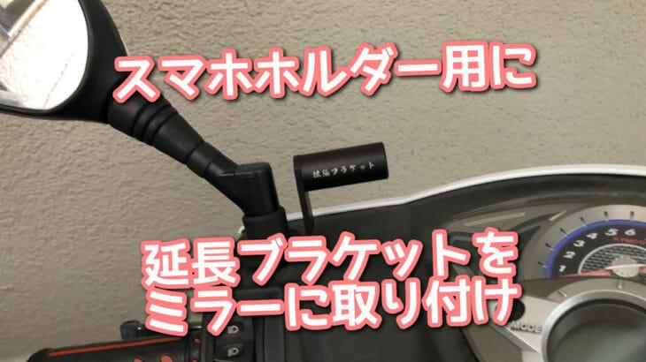 ミラーに設置するショートバー『拡張ブラケット』をWishで購入したので、スクーターのスマホホルダー用にしてみたお話