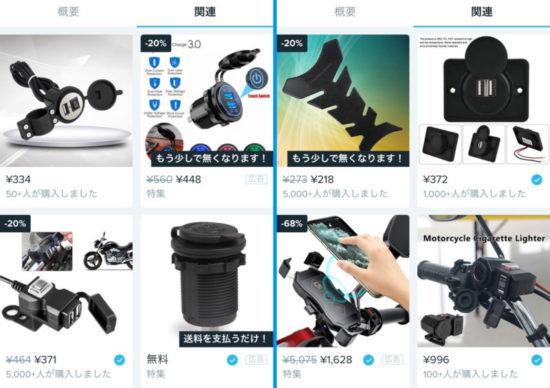 海外通販アプリのWishは商品の検索方法にコツがあります。日本語でうまく検索できない時は英語で検索してみることや、同じような商品を探したいときは関連タブから検索することがオススメです。