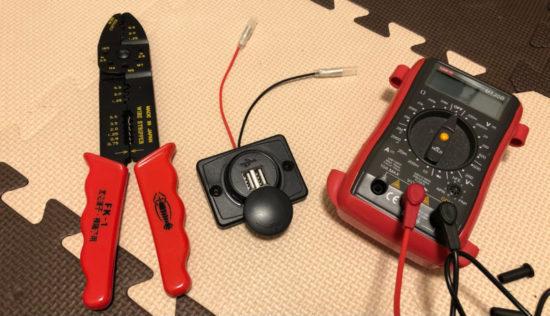 USB電源設置のために、テスターと電工ペンチ、あとドリルを用意して加工します。