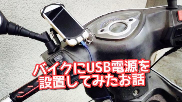スリムな激安2ポートUSB電源をWishで買ったので、スクーターに取り付けてみたお話