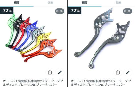 Wishで発見したスタイリッシュなアジャスタブルブレーキレバー。握り幅を調整可能で、先端も角度を変えられる