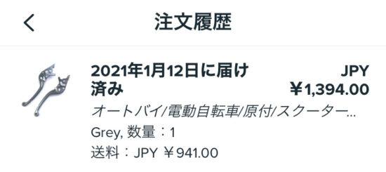 アジャスタブルブレーキレバーがWishなら送料込み2000円台で買えるのでかなりお得