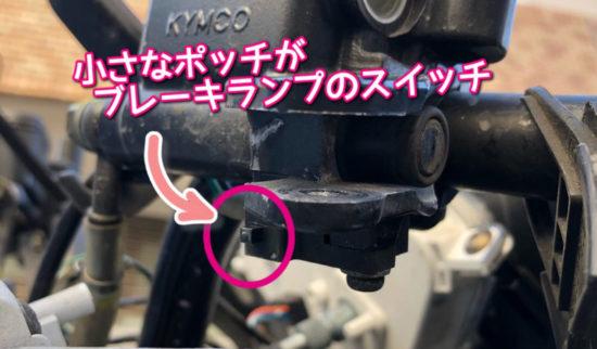 KYMCOレーシング150Fiのブレーキランプスイッチの位置と構造。ブレーキレバー交換時には要注意