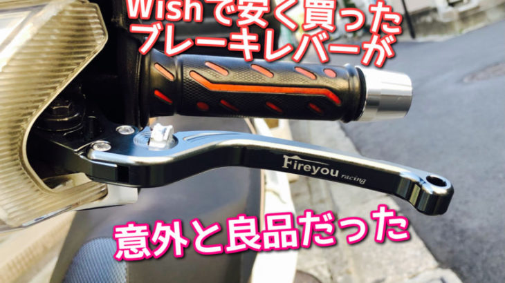 Wishで買った調整可能なブレーキレバーを取り付け・交換してみたお話【KYMCO】