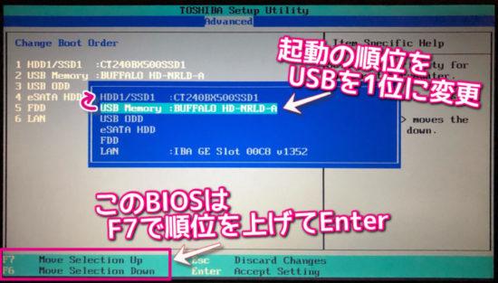 ToshibaノートパソコンのBIOSのBootメニューでは、F7を押すと順位が上がるのでTrueNASファイルをダウンロードしたUSBメモリを1位にして起動すれば、インストールが始まる