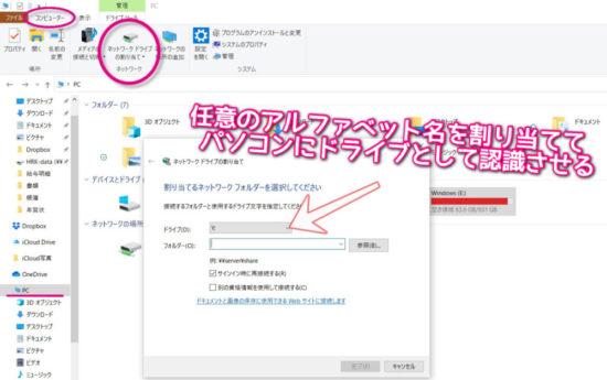Windowsパソコンから自宅用のNASのファイルにアクセスするにはネットワークデバイスの割り当てを行う