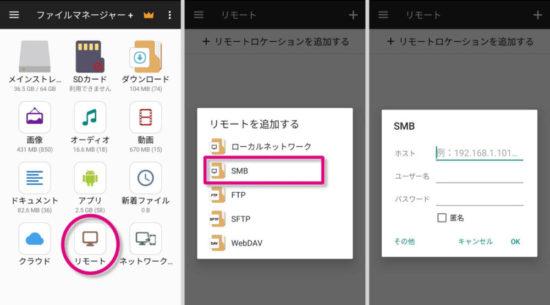 Androidの代表的なファイル管理アプリ『ファイルマネージャー』で自宅用のNASにSMB接続可能。TrueNASが起動していれば『ローカルネットワーク』をタップするだけでIPアドレスを検索してくれるので、IDやパスワードを入力すればアクセス出来ます