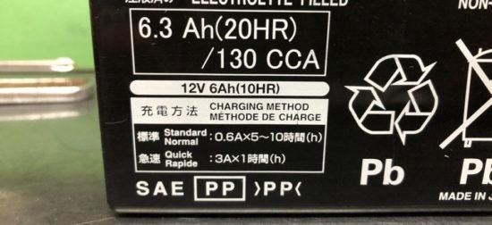 ジャイロXの純正バッテリーYTZ7Sの充電方法は通常0.6Aで5〜10時間で急速充電の場合3Aで1時間