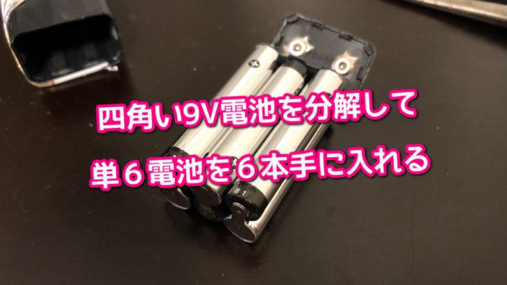 百均の9V電池を分解して取り出した単6電池をLenovoのアクティブペンに使ってみたお話