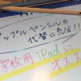 アップルペンシルの代用にKINGONEスライタスペンを使ってみたら安くて使いやすいので子供の学校用iPadに最適オススメ