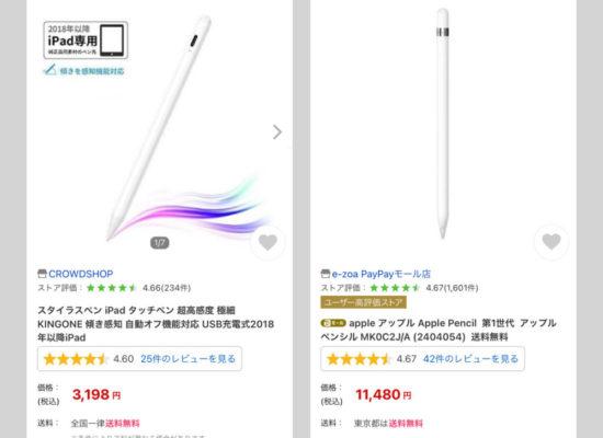 性能もレビューも高評価なのにアップルペンシルの1/3以下のお手軽な価格で買えるKINGONEスライタスペン