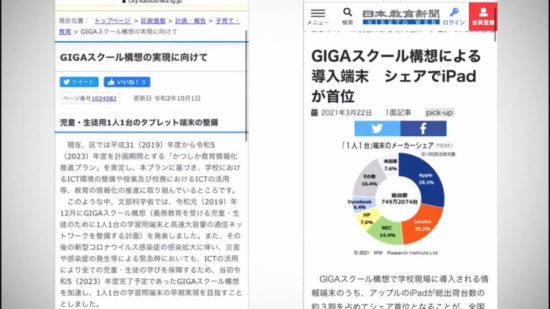 GIGAスクール構想で小学校からタブレットやPCが貸与されるようになり、シェアはiPadが多い