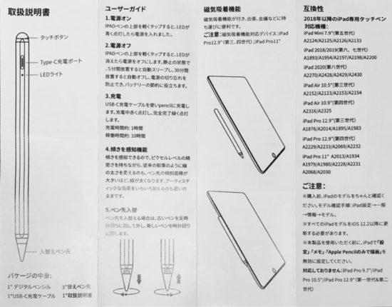廉価版アップルペンシルのKINGONEスライタスペンの説明書