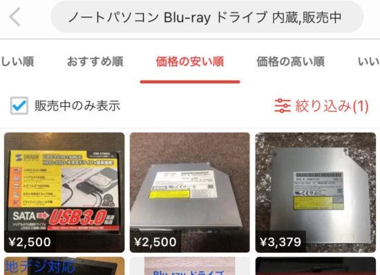 メルカリならノートパソコン用の内蔵光学ドライブ(DVDやBlu-ray)も安く買える