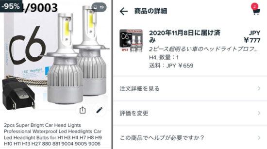 Wishをはじめebayや楽天市場、アマゾン、ヤフーショッピングでも売っている中国製LEDヘッドライトのC6