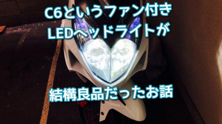 Wishで中国製ファン付きLEDヘッドライト「C6」を買ったのでバイクに取り付けレビュー