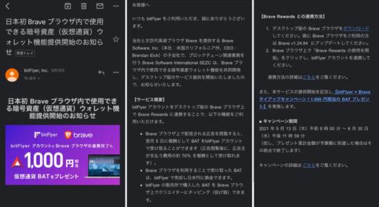 bitFlyerから届いたメールにBRAVEブラウザに連携するとBATがもらえるという内容が記載されていた
