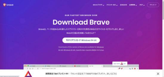 BRAVEブラウザは公式サイトのトップからダウンロードし、簡単インストール