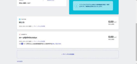 Brave Rewardsにクリエイター登録したけど、パソコン版とiOS版、アンドロイド版で仕様が違うのか、認証済みのはずが認証されていないと表示されたりする