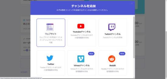 Brave rewardsにクリエイター登録したらウェブサイトやYouTubeチャンネル、Twitterアカウントを追加認証