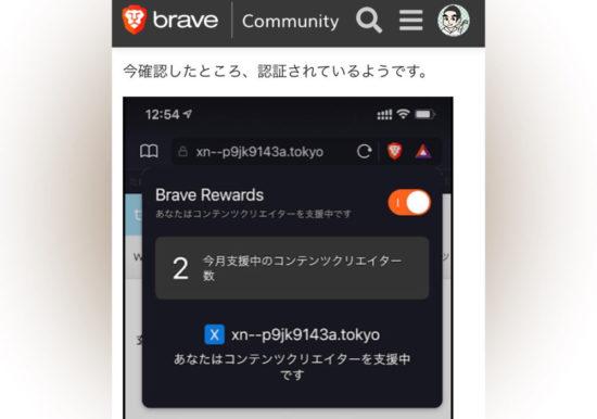 Brave communityで質問したところ、認証済みになっていることを確認してくれた